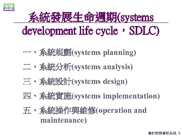 系統發展生命週期(systems development life cycle,SDLC) 一、系統規劃(systems planning) 二、系統分析(systems analysis) 三、系統設計(systems design) 四、系統實施(systems implementation) 五、系統操作與維修(operation and