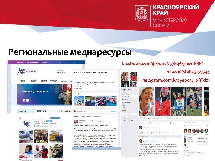 Региональные медиаресурсы facebook. com/groups/757846971011886/ vk. com/club 25159343 instagram. com/kraysport_official