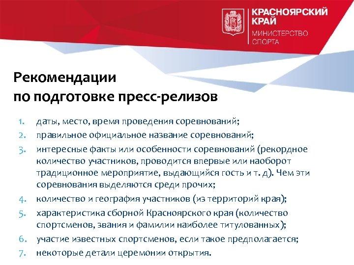Рекомендации по подготовке пресс-релизов 1. 2. 3. даты, место, время проведения соревнований; правильное официальное