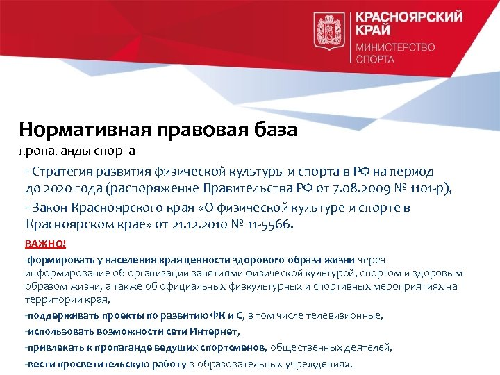 Нормативная правовая база пропаганды спорта - Стратегия развития физической культуры и спорта в РФ
