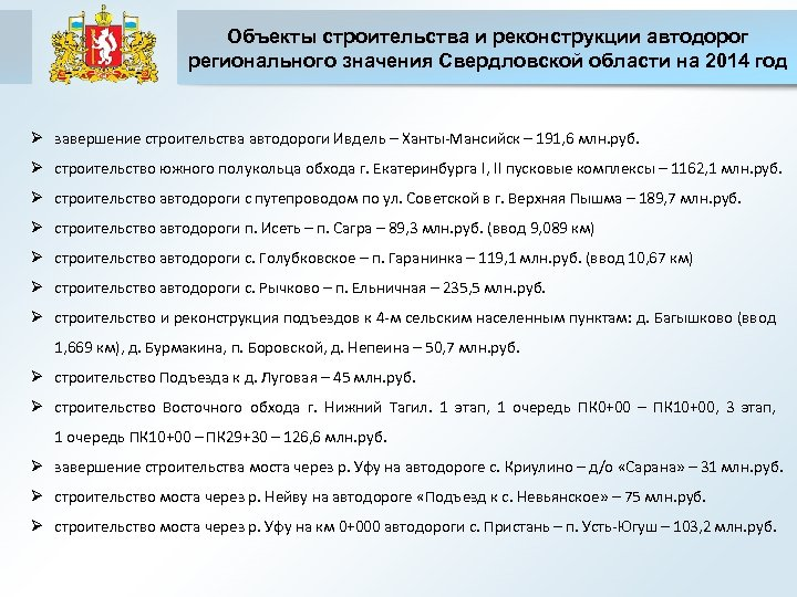 Объекты строительства и реконструкции автодорог регионального значения Свердловской области на 2014 год Ø завершение