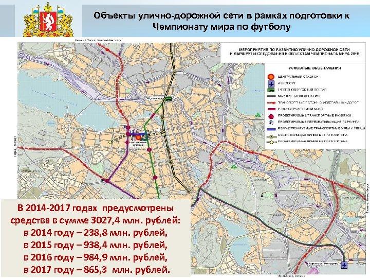 Объекты улично-дорожной сети в рамках подготовки к Чемпионату мира по футболу В 2014 -2017