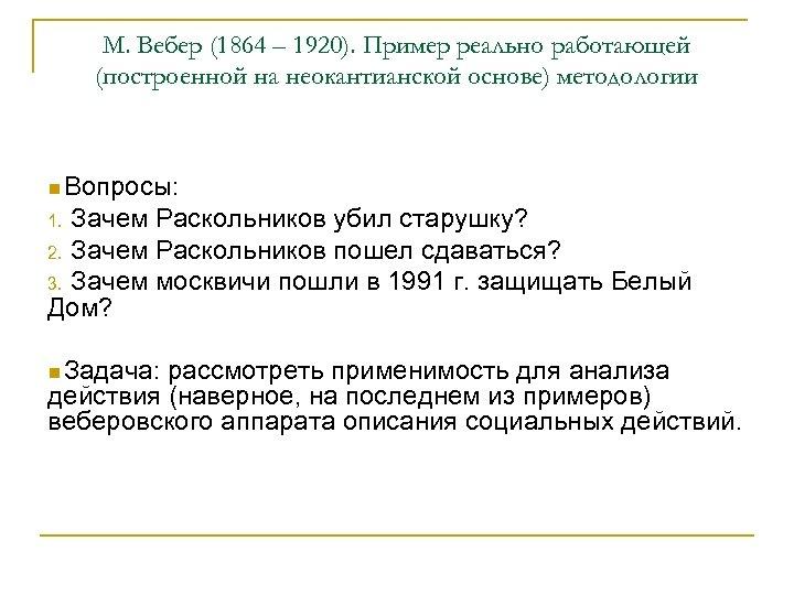 М. Вебер (1864 – 1920). Пример реально работающей (построенной на неокантианской основе) методологии n