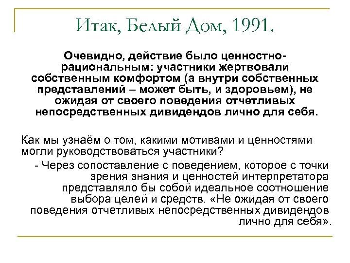 Итак, Белый Дом, 1991. Очевидно, действие было ценностнорациональным: участники жертвовали собственным комфортом (а внутри