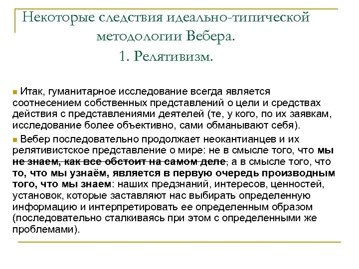 Некоторые следствия идеально-типической методологии Вебера. 1. Релятивизм. n Итак, гуманитарное исследование всегда является соотнесением