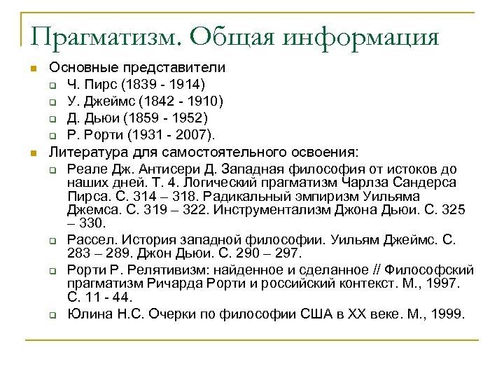 Прагматизм. Общая информация n n Основные представители q Ч. Пирс (1839 - 1914) q