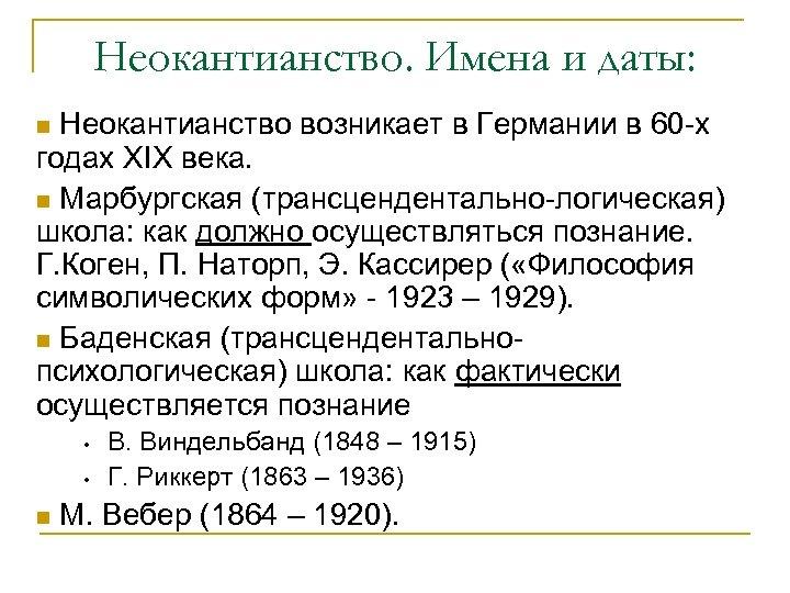 Неокантианство. Имена и даты: n Неокантианство возникает в Германии в 60 -х годах XIX