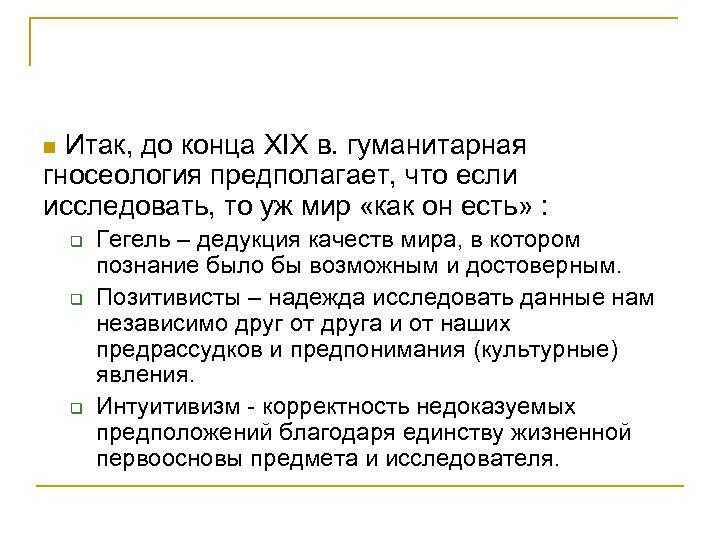 n Итак, до конца XIX в. гуманитарная гносеология предполагает, что если исследовать, то уж