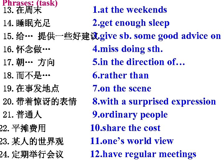 Phrases: (task) 13. 在周末 14. 睡眠充足 1. at the weekends 2. get enough sleep