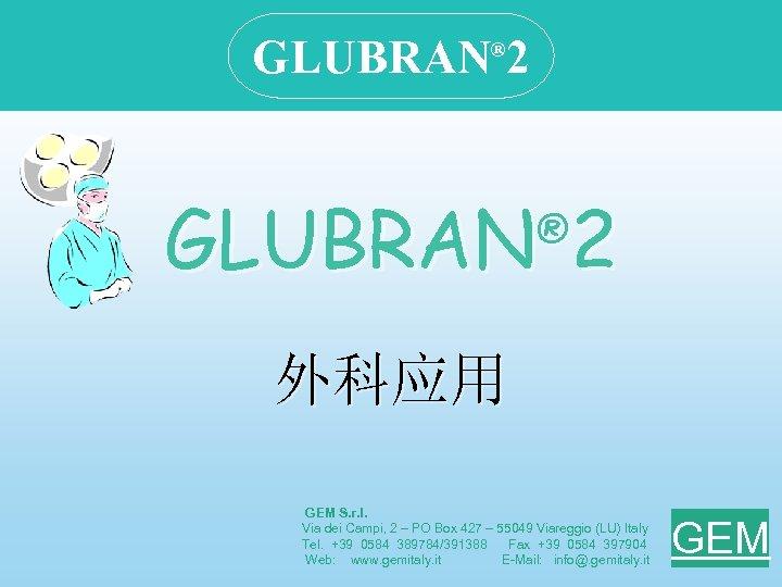 GLUBRAN 2 ® 外科应用 GEM S. r. l. Via dei Campi, 2 – PO