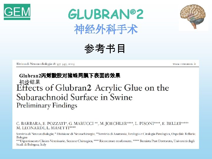 GEM GLUBRAN® 2 神经外科手术 参考书目 Glubran 2丙烯酸胶对猪蛛网膜下表面的效果 初步结果