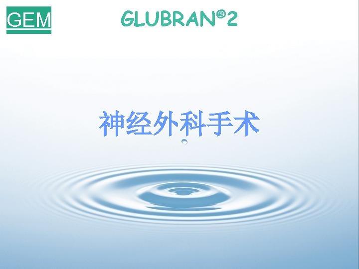 GEM GLUBRAN® 2 神经外科手术