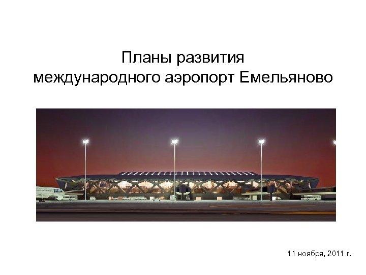 Планы развития международного аэропорт Емельяново 11 ноября, 2011 г.