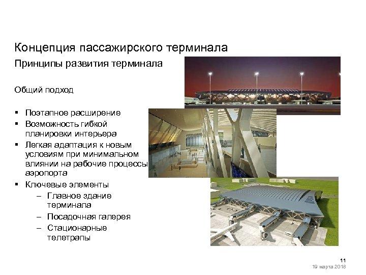 Концепция пассажирского терминала Принципы развития терминала Общий подход § Поэтапное расширение § Возможность гибкой