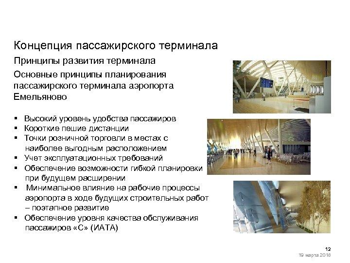 Концепция пассажирского терминала Принципы развития терминала Основные принципы планирования пассажирского терминала аэропорта Емельяново §