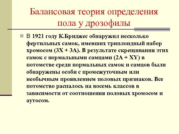 Балансовая теория определения пола у дрозофилы n В 1921 году К. Бриджес обнаружил несколько