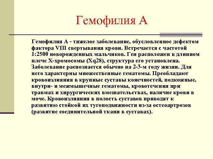 Гемофилия А - тяжелое заболевание, обусловленное дефектом фактора VIII свертывания крови. Встречается с частотой