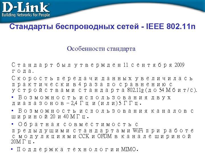Стандарты беспроводных сетей - IEEE 802. 11 n Особенности стандарта Стандарт был утвержден 11
