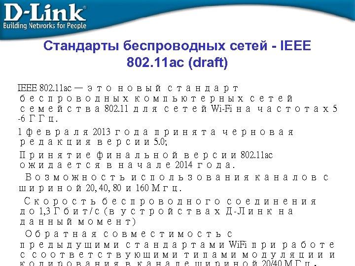 Стандарты беспроводных сетей - IEEE 802. 11 ac (draft) IEEE 802. 11 ac —