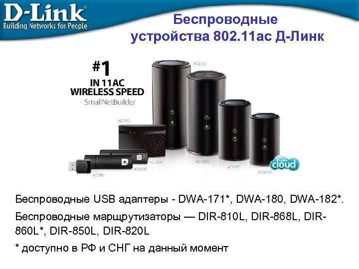 Беспроводные устройства 802. 11 ac Д-Линк Беспроводные USB адаптеры - DWA-171*, DWA-180, DWA-182*. Беспроводные