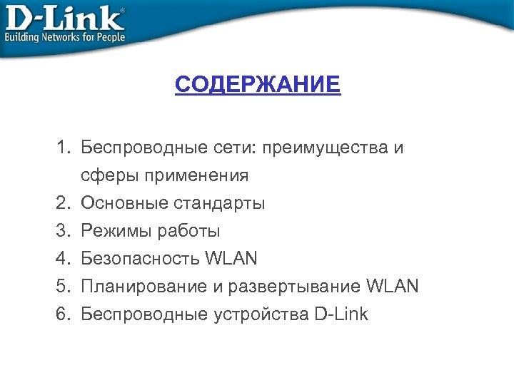 СОДЕРЖАНИЕ 1. Беспроводные сети: преимущества и сферы применения 2. Основные стандарты 3. Режимы работы