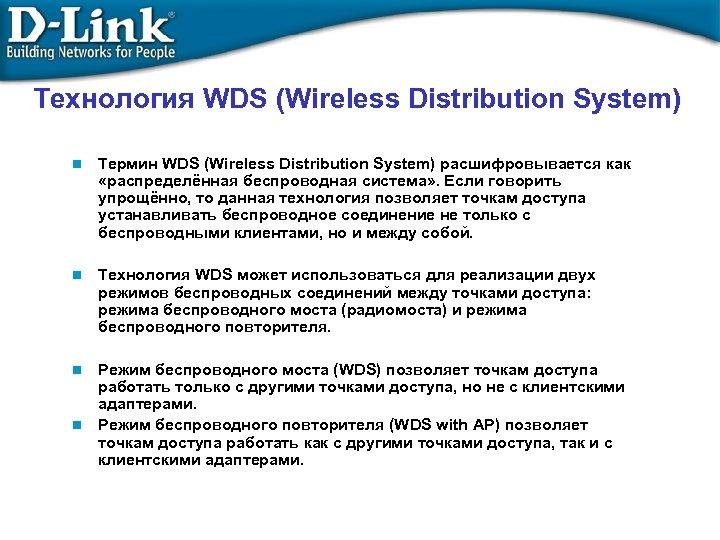 Технология WDS (Wireless Distribution System) Термин WDS (Wireless Distribution System) расшифровывается как «распределённая беспроводная