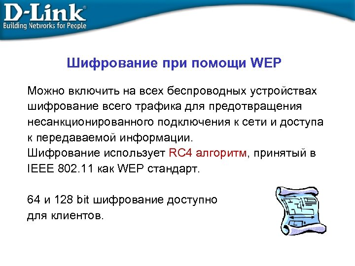 Шифрование при помощи WEP Можно включить на всех беспроводных устройствах шифрование всего трафика для