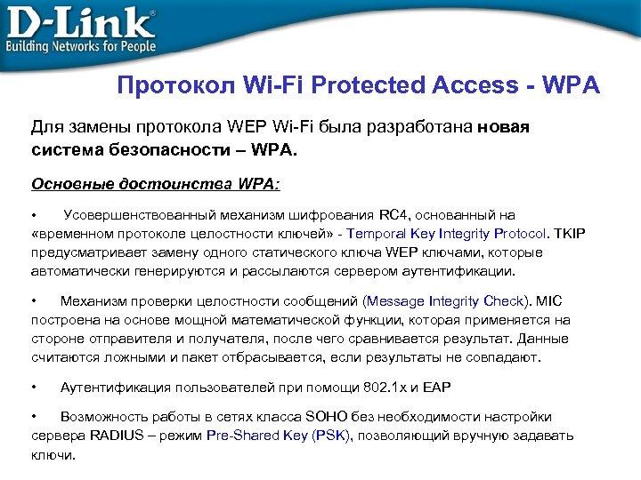 Протокол Wi-Fi Protected Access - WPA Для замены протокола WEP Wi-Fi была разработана новая