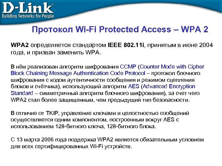 Протокол Wi-Fi Protected Access – WPA 2 определяется стандартом IEEE 802. 11 i, принятым