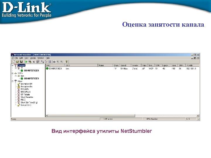 Оценка занятости канала Вид интерфейса утилиты Net. Stumbler