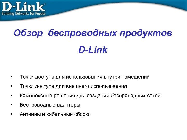 Обзор беспроводных продуктов D-Link • Точки доступа для использования внутри помещений • Точки доступа