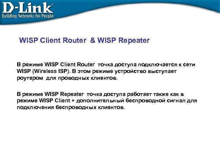 WISP Client Router & WISP Repeater В режиме WISP Client Router точка доступа подключается
