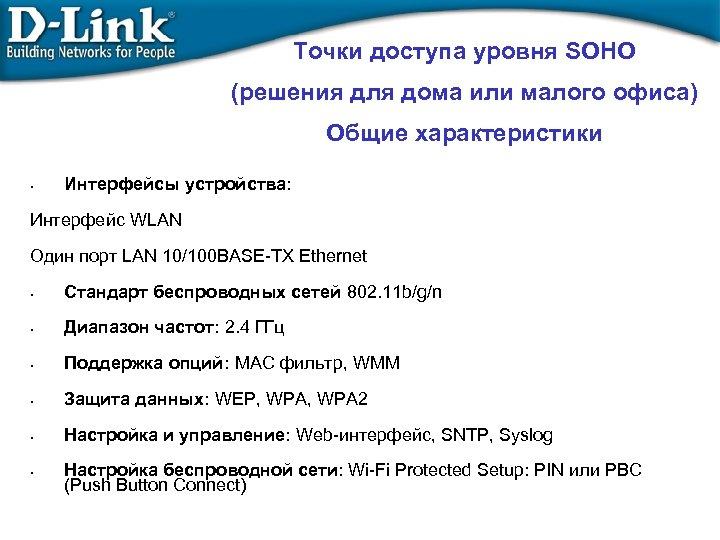 Точки доступа уровня SOHO (решения для дома или малого офиса) Общие характеристики • Интерфейсы