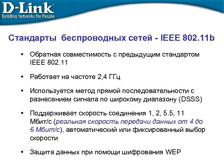 Стандарты беспроводных сетей - IEEE 802. 11 b • Обратная совместимость с предыдущим стандартом