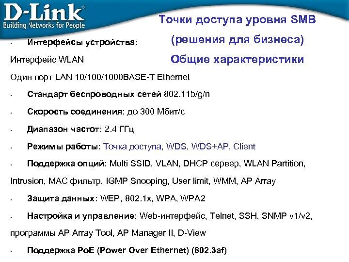 Точки доступа уровня SMB • Интерфейсы устройства: Интерфейс WLAN (решения для бизнеса) Общие характеристики