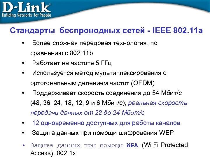 Стандарты беспроводных сетей - IEEE 802. 11 a • Более сложная передовая технология, по