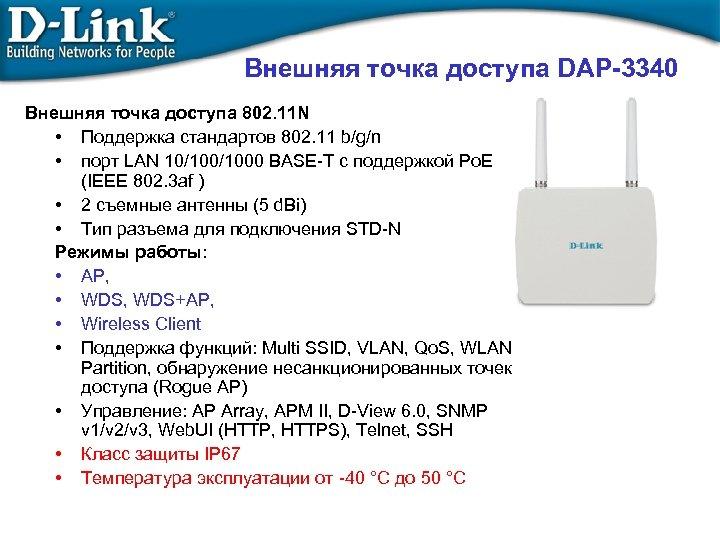 Внешняя точка доступа DAP-3340 Внешняя точка доступа 802. 11 N • Поддержка стандартов 802.