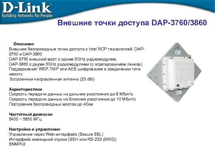 Внешние точки доступа DAP-3760/3860 Описание Внешние беспроводные точки доступа с Intel RCP технологией: DAP