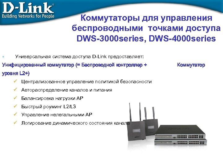 Коммутаторы для управления беспроводными точками доступа DWS-3000 series, DWS-4000 series • Универсальная система доступа