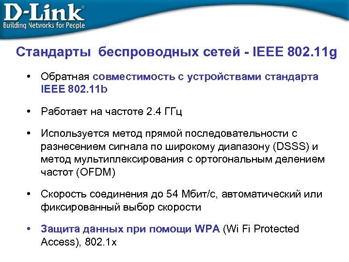 Стандарты беспроводных сетей - IEEE 802. 11 g • Обратная совместимость с устройствами стандарта