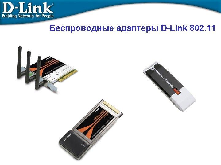 Беспроводные адаптеры D-Link 802. 11