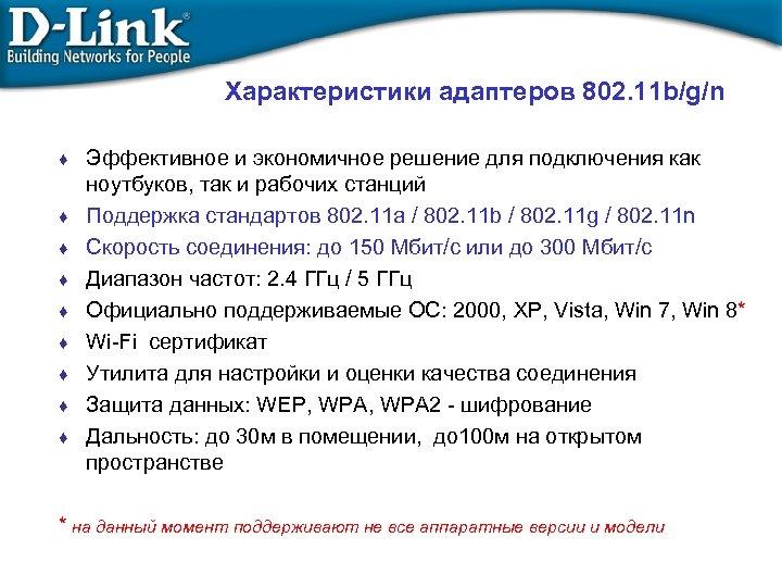 Характеристики адаптеров 802. 11 b/g/n ♦ ♦ ♦ ♦ ♦ Эффективное и экономичное решение
