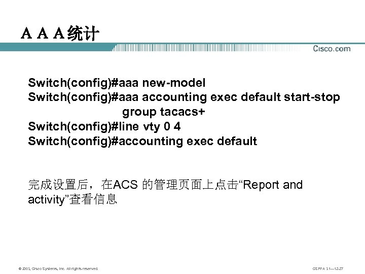 AAA统计 Switch(config)#aaa new-model Switch(config)#aaa accounting exec default start-stop group tacacs+ Switch(config)#line vty 0 4