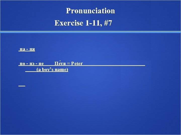Pronunciation Exercise 1 -11, #7 па - пя по - пэ - пе Пе