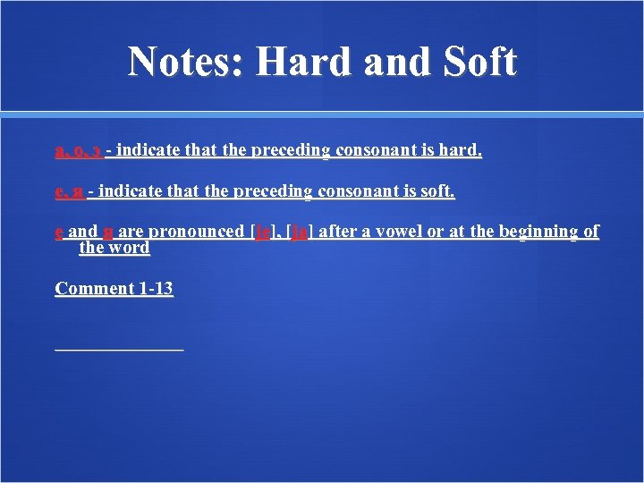 Notes: Hard and Soft а, о, э - indicate that the preceding consonant is
