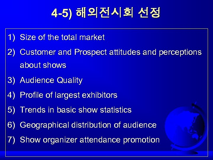 4 -5) 해외전시회 선정 1) Size of the total market 2) Customer and Prospect