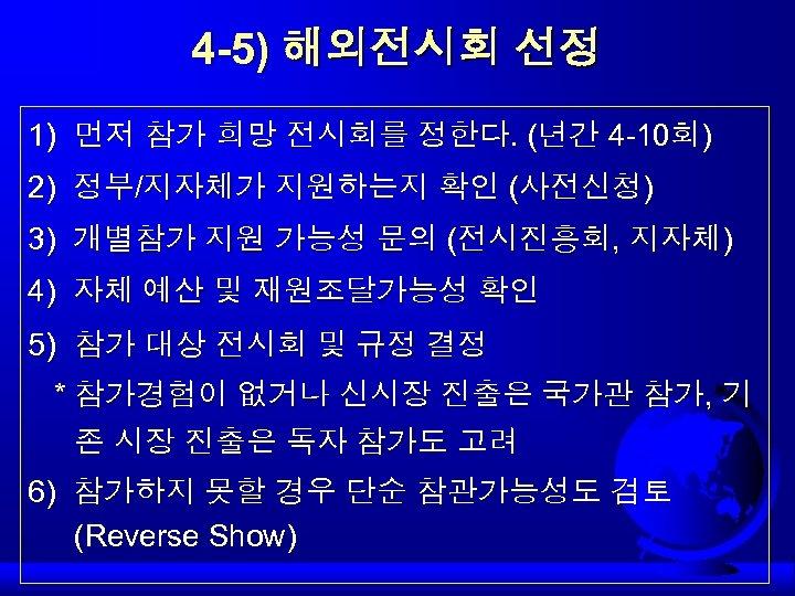 4 -5) 해외전시회 선정 1) 먼저 참가 희망 전시회를 정한다. (년간 4 -10회) 2)