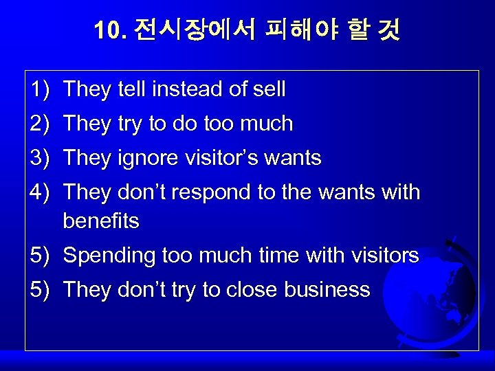 10. 전시장에서 피해야 할 것 1) They tell instead of sell 2) They try