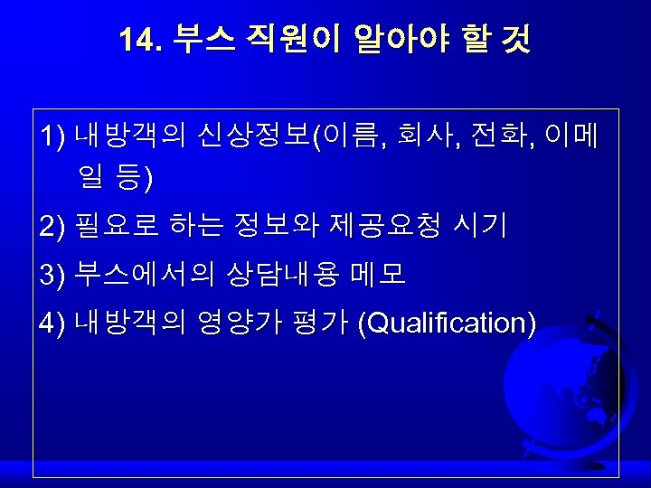 14. 부스 직원이 알아야 할 것 1) 내방객의 신상정보(이름, 회사, 전화, 이메 일 등)