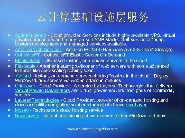 云计算基础设施层服务 ¡ ¡ ¡ ¡ ¡ Agathon Group - Cloud provider. Services include highly